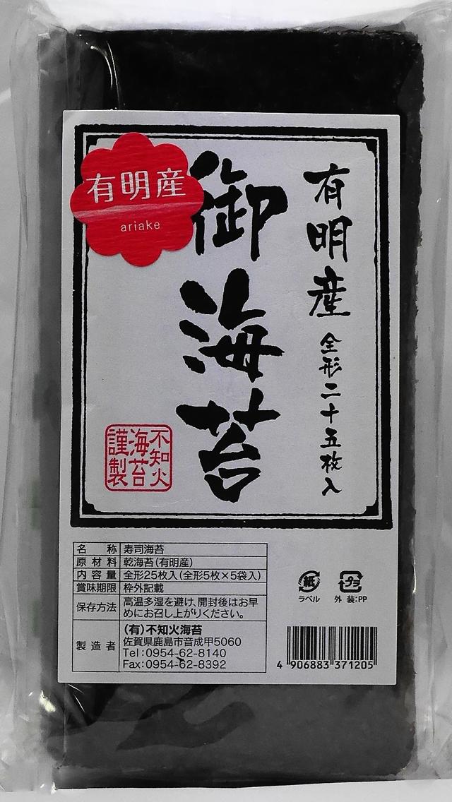 寿司海苔 御海苔